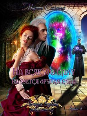 Личная ведьма повелителя. Книга 4. На всякую силу найдется другая сила. М.Снежная
