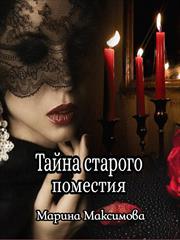 Тайна старого поместья. Марина Максимова