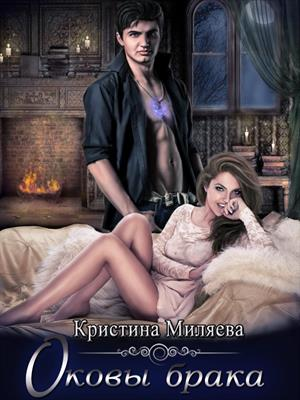 Оковы брака. Кристина Миляева