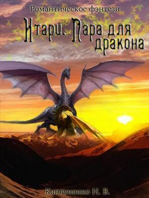 Итари. Пара для дракона. Наталия Каплуненко