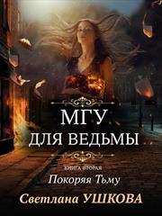 МГУ для ведьмы. Покоряя Тьму. Светлана Ушкова