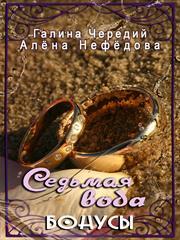 Седьмая вода. Бонусные рассказы. Галина Чередий, Алена Нефедова