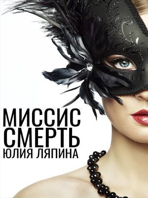 Миссис Смерть. Юлия Ляпина