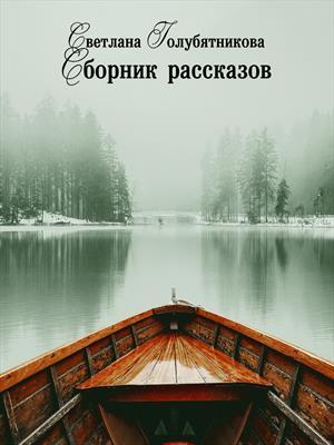 Сборник рассказов. Светлана Голубятникова
