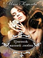 Цветок нашей любви. Инна Королева