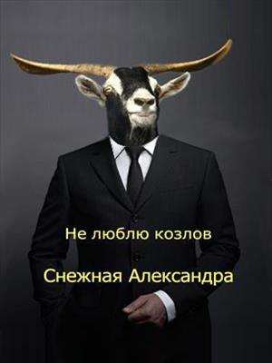 Не люблю козлов. Александра Снежная