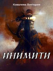 Инимити. Виктория Ковалева