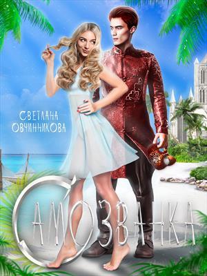 Самозванка. Светлана Овчинникова