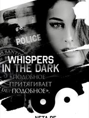 Шепот в темноте / Whispers in the Dark. Neta Pe