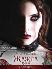 Жажда Веры. Лена Тулинова