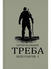 Треба. Сергей Малицкий