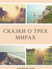 Сказки о трех мирах. Александра Плен