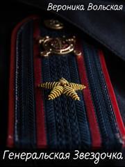 Генеральская Звездочка. Вероника Вольская