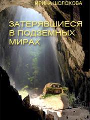 Затерявшиеся в подземных мирах. Ирина Шолохова