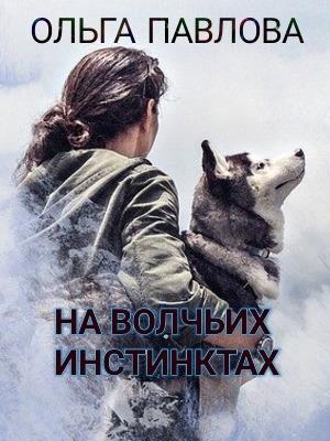 На волчьих инстинктах. Ольга Павлова