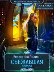 Сбежавшая звезда. Екатерина Радион