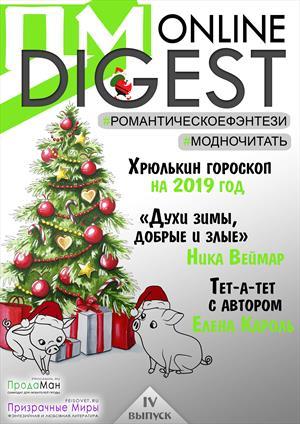 Online Digest ПМ №4. Декабрь 2018