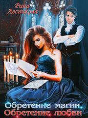 Обретение магии. Обретение любви. Рина Лесникова