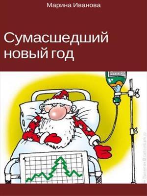 Сумасшедший Новый год. Марина Иванова
