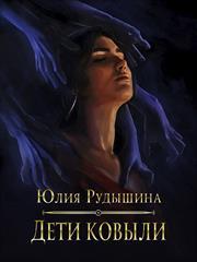 Дети Ковыли. Юлия Рудышина