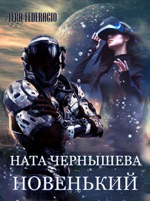 Новенький. Ната Чернышева