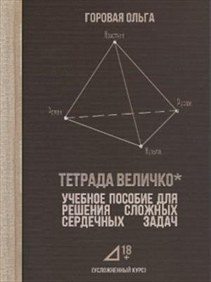 Тетрада Величко*. Ольга Горовая