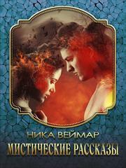 Мистические рассказы. Ника Веймар