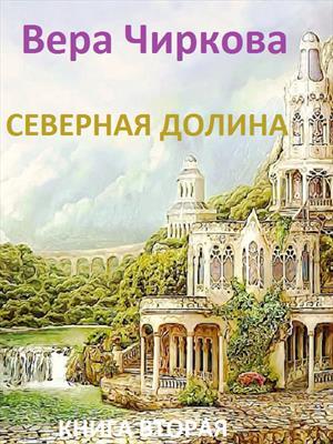 Северная долина. Книга вторая. Вера Чиркова