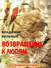 Возвращение к людям. Книга третья. Владимир Вольный