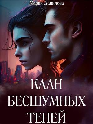 Клан бесшумных теней. Мария Данилова