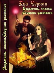 Ведьмины сказки. Сборник. Ева Черная