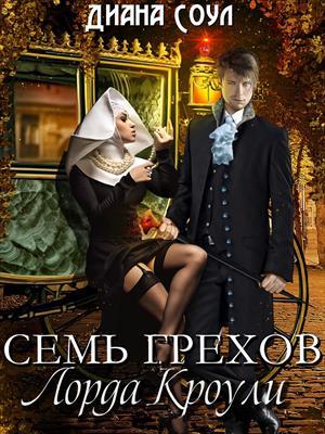 Семь грехов Лорда Кроули. Диана Соул