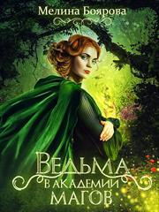 Ведьма в академии магов. Мелина Боярова