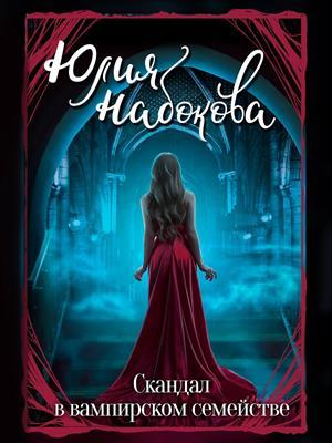Скандал в вампирском семействе. Юлия Набокова