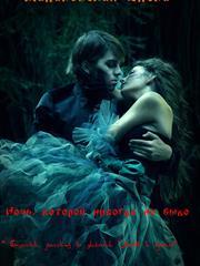 """Бонусный рассказ к дилогии """"Любовь и вороны"""". Ночь, которой никогда не было. Елена Малиновская"""