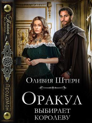 Оракул выбирает королеву. Оливия Штерн