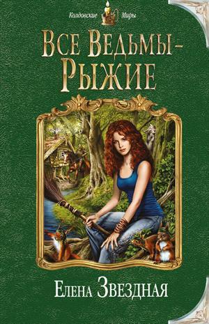 Книга на бумаге: Елена Звездная. Дилогия «Все ведьмы - рыжие»
