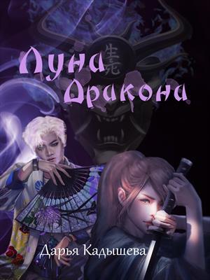 Луна Дракона. Дарья Кадышева
