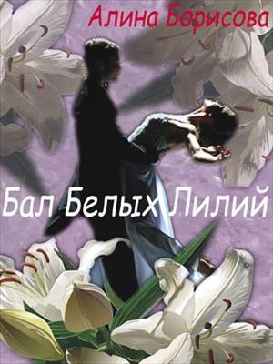 Бал Белых Лилий. Алина Борисова