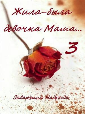 Жила-была девочка Маша 3. Надежда Заварзина