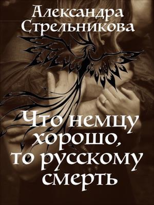 Что немцу хорошо, то русскому смерть. Александра Стрельникова
