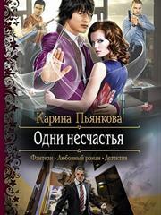 Одни несчастья. Карина Пьянкова