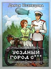 Уездный город С***. Дарья Кузнецова