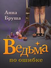 Ведьма по ошибке. Анна Бруша