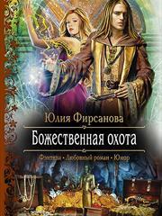 Божественная охота. Юлия Фирсанова
