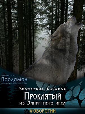 Проклятый из запретного леса. Часть 1. Екатерина Снежная
