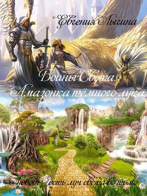 Воины Света. Амазонка тёмного лука. Евгения Лыгина