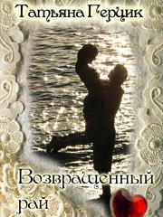 Возвращенный рай. Татьяна Герцик