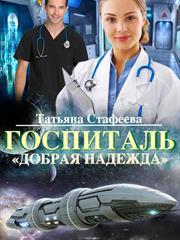 "Госпиталь ""Добрая надежда"". Татьяна Стафеева"
