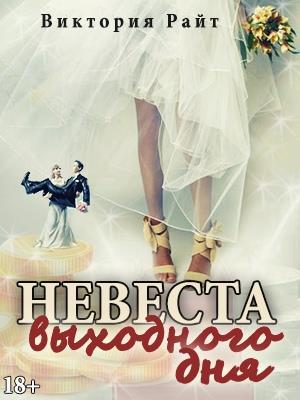 Невеста выходного дня. Виктория Райт